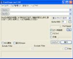 バックアップ高速無料ソフト:FastCopy