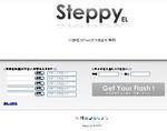 無料Webサービス「Steppy」